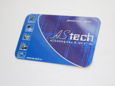 Дисконтная карточка фирмы