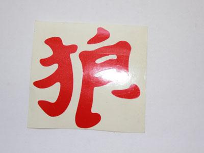 Рекламный  плакат - логотип предприятия