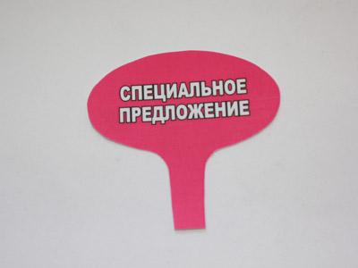 Табличка для спецпредложения