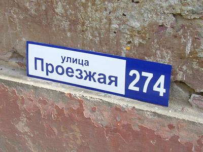 Домовой знак из оцинкованой стали