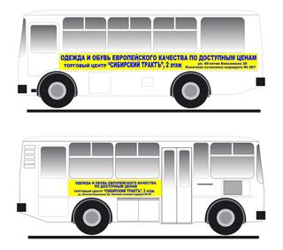 Пример размещения рекламы на бортах автобуса