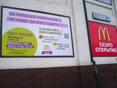 Макдональдс. Оформление витражей