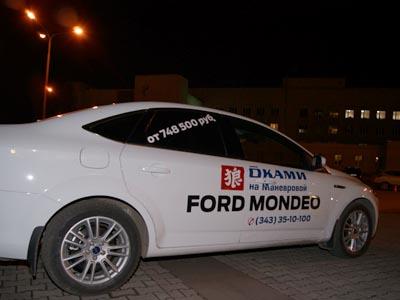 """Оформление автомобиля """"Ford Mondeo"""""""