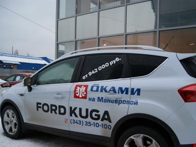 """Оформление автомобиля """"Ford Kuga"""""""