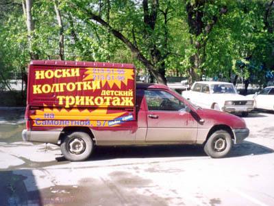 """Оформление автомобиля """"ИЖ"""" 2717"""