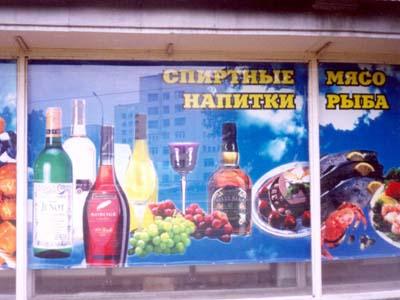 Банерный плакат внутри витражного окна – растянут на тросах