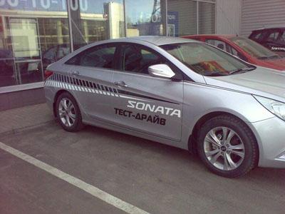 """Оформление автомобиля """"Hyundai Sonata"""""""