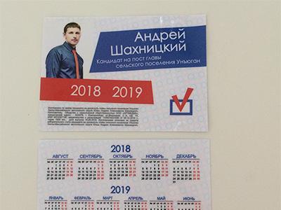 Календарь-карманный 4+4
