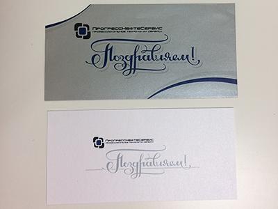 Фирменный конверт с открыткой