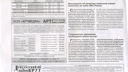 Модуль в газете ДК