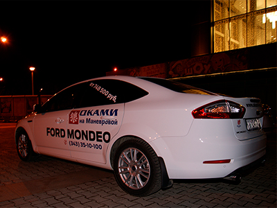 Оформление кузова автомобиля .Форд Мондео