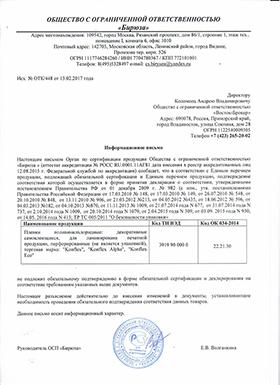Сертификт на пленку