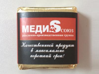 Корпоративный подарок - шоколад в фирменной упаковке