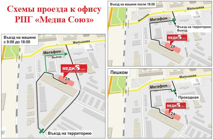 Схемы проезда к офису Медиа Союз