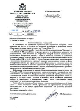 Заключение Департамента по управлению муниципальным имуществом