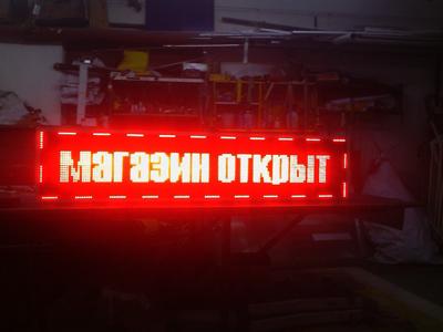 Вывеска - световое табло с бегущей строкой