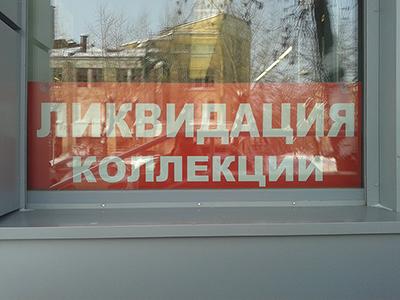 Оформление витрин. Баннер с печатью