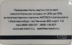 Дисконтная карта 85х55 мм 2-сторонняя