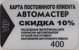 Дисконтная карта 85х55 мм 2-х сторонняя