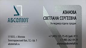 Образец элитной визитки