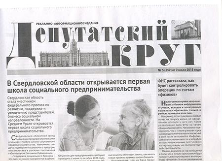 Газета Депутатский круг