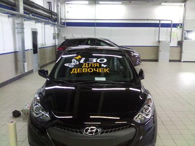 """Оформление автомобиля """"Hyundai i30"""""""