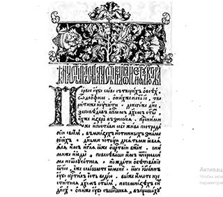 Типография. Кто основал первую типографию в России