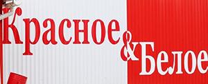 Красный и белый цвет в наружной рекламе