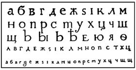 Объемные Буквы и реформа Петра I