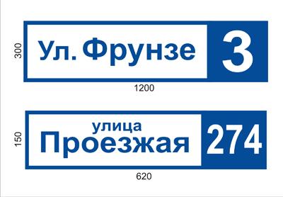 Домовые знаки по ГОСТ 10807–78