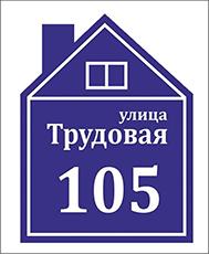 Табличка улица