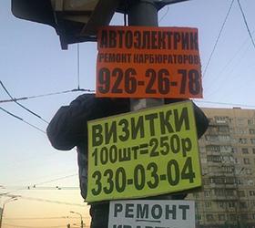 Таблички рекламные размещенные на столбах