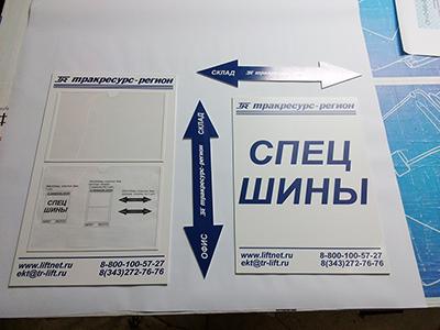 Таблички указатели, ПВХ 3 мм, пленка с печатью 720 dpi