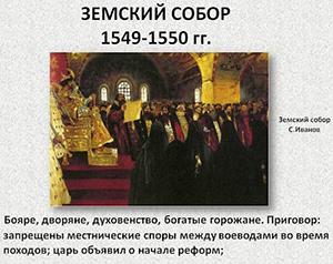 Выборные процессы в России при династии Романовых до XIX века