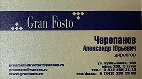 Образцы визиток, дизайнерская бумага Metallic