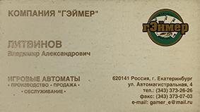 Образец визитки на бумаге Плайк 330 г/м2