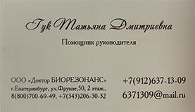 Образец визитки на бумаге Плайк