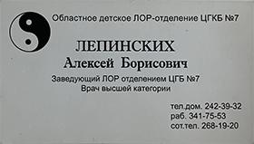 Образец визитки