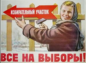Участие типографии в предвыборной агитационной борьбе